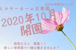 写真:♪2022年3月に卒業される新卒保育士さん♪ ミルキーホーム五香園