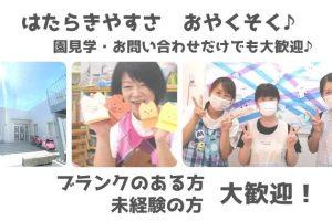 写真:【パート】 習志野市 企業内託児室 保育士さん
