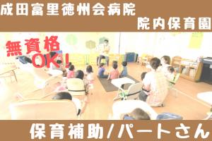 写真:【富里市】無資格パートさん あこがれの先生になろう! お子さんのみまもり、食事介助、お掃除などをお願いします。京成成田駅