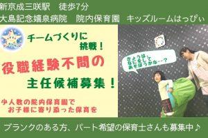 写真:新着【船橋市】大島記念嬉泉病院内保育室 保育士さん