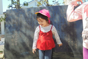写真:【パート】ミルキーホーム稲毛 企業内託児室 保育士さん